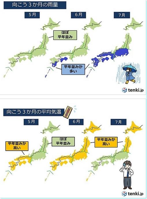 ○最新梅雨