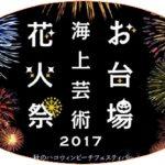 お台場海上芸術花火祭2017のハロウインは?日程やチケットも!